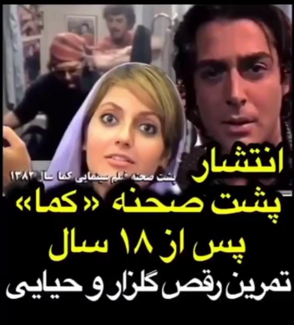 رقص محمدرضا گلزار و مهناز افشار پست صحنه کما + فیلم