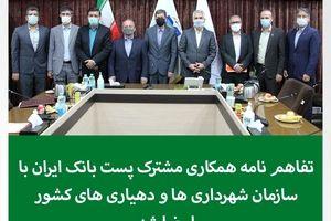 تفاهمنامه همکاری مشترک پست بانک ایران با سازمان شهرداری ها و دهیاری کشور امضا شد