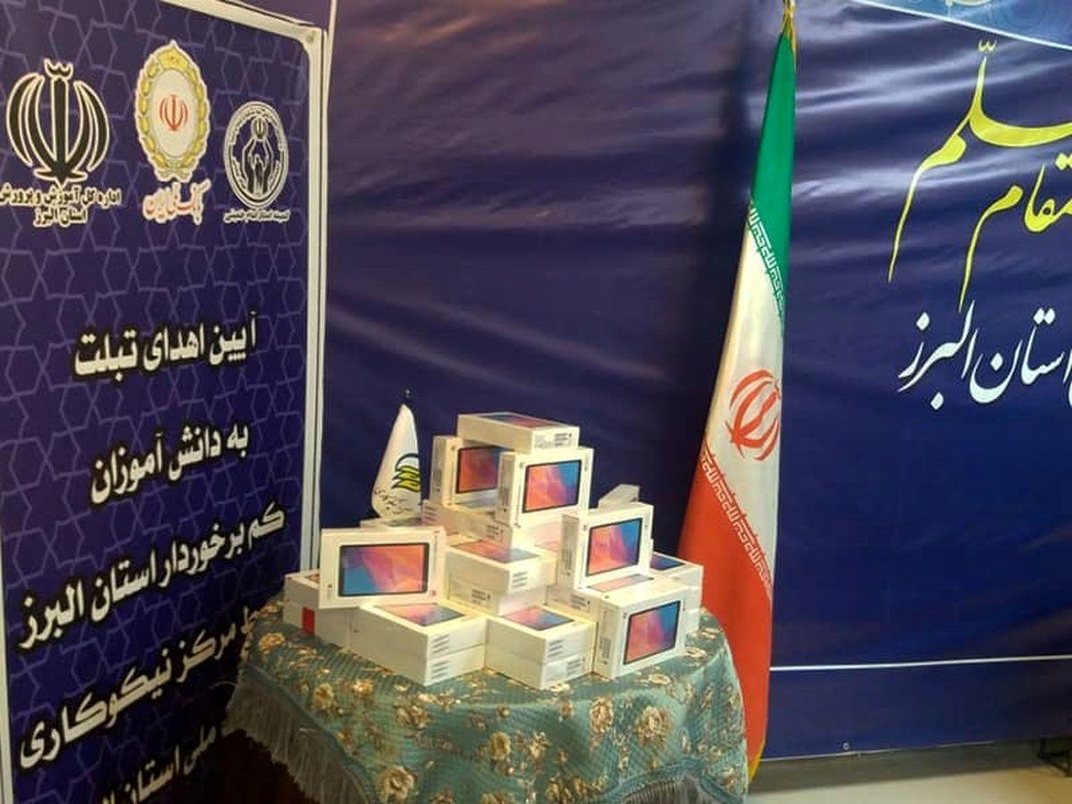 اهدای 80 تبلت به دانش آموزان کم برخوردار استان البرز توسط بانک ملی