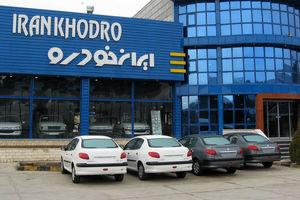 جهت مشاهده لیست برندگان فروش فوق العاده ایران خودرو اینجا کلیک کنید