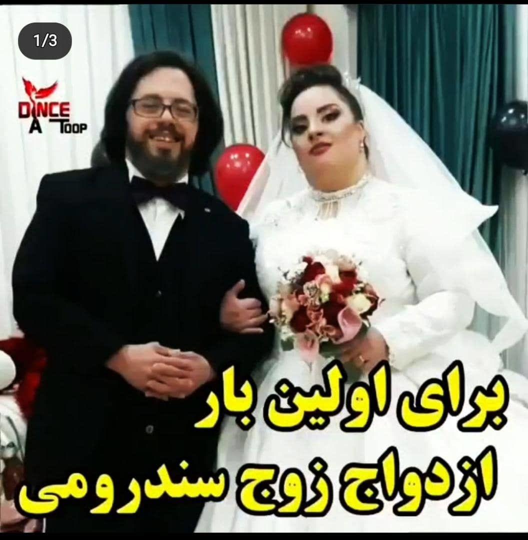 زیباترین فیلم عروسی که لو رفته