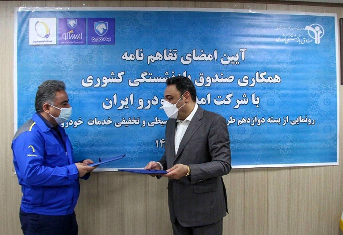 ارایه تسهیلات ویژه ایرانخودرو به بازنشستگان کلید خورد