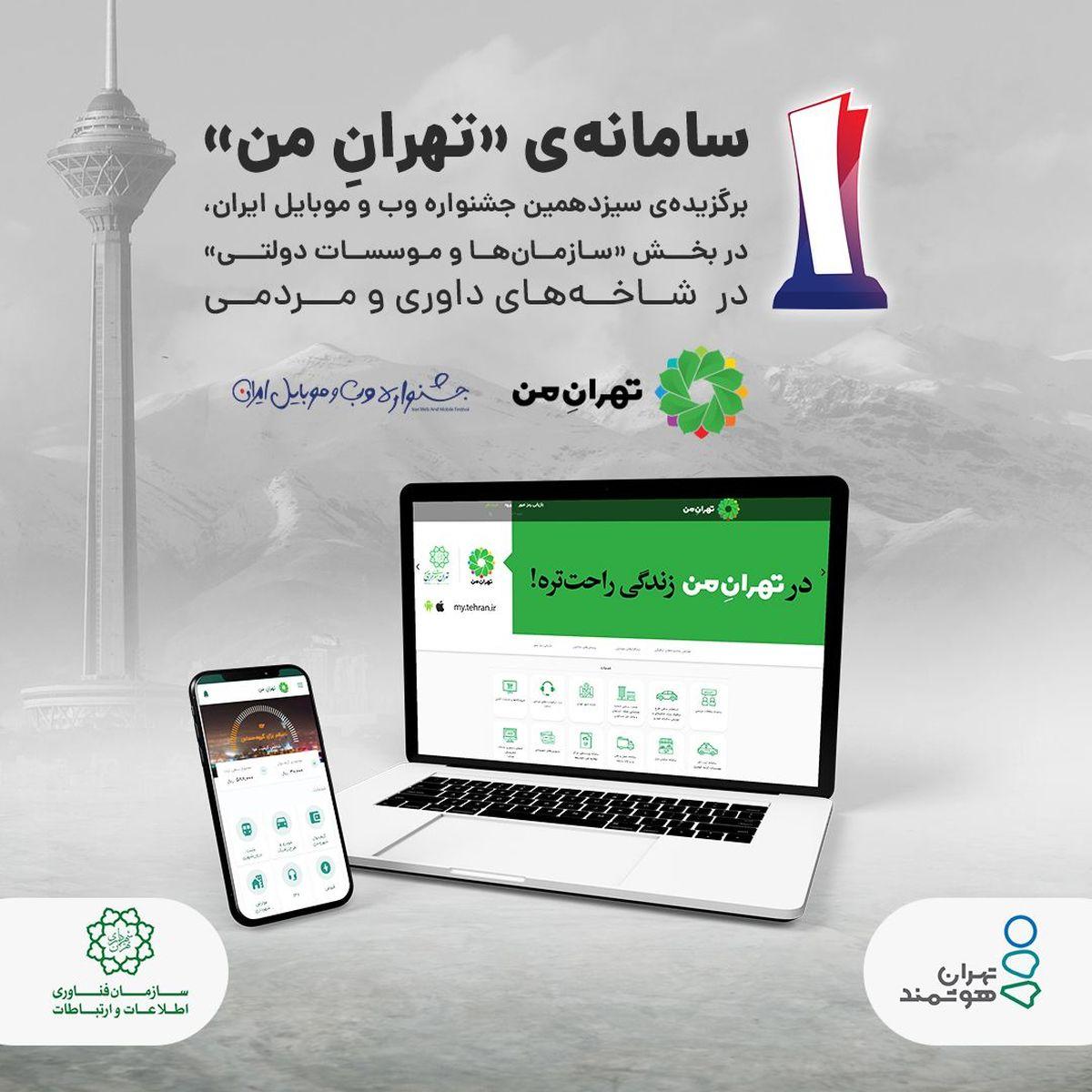 «تهرانِ من» برترین سایت بخش «سازمانها و موسسات دولتی»