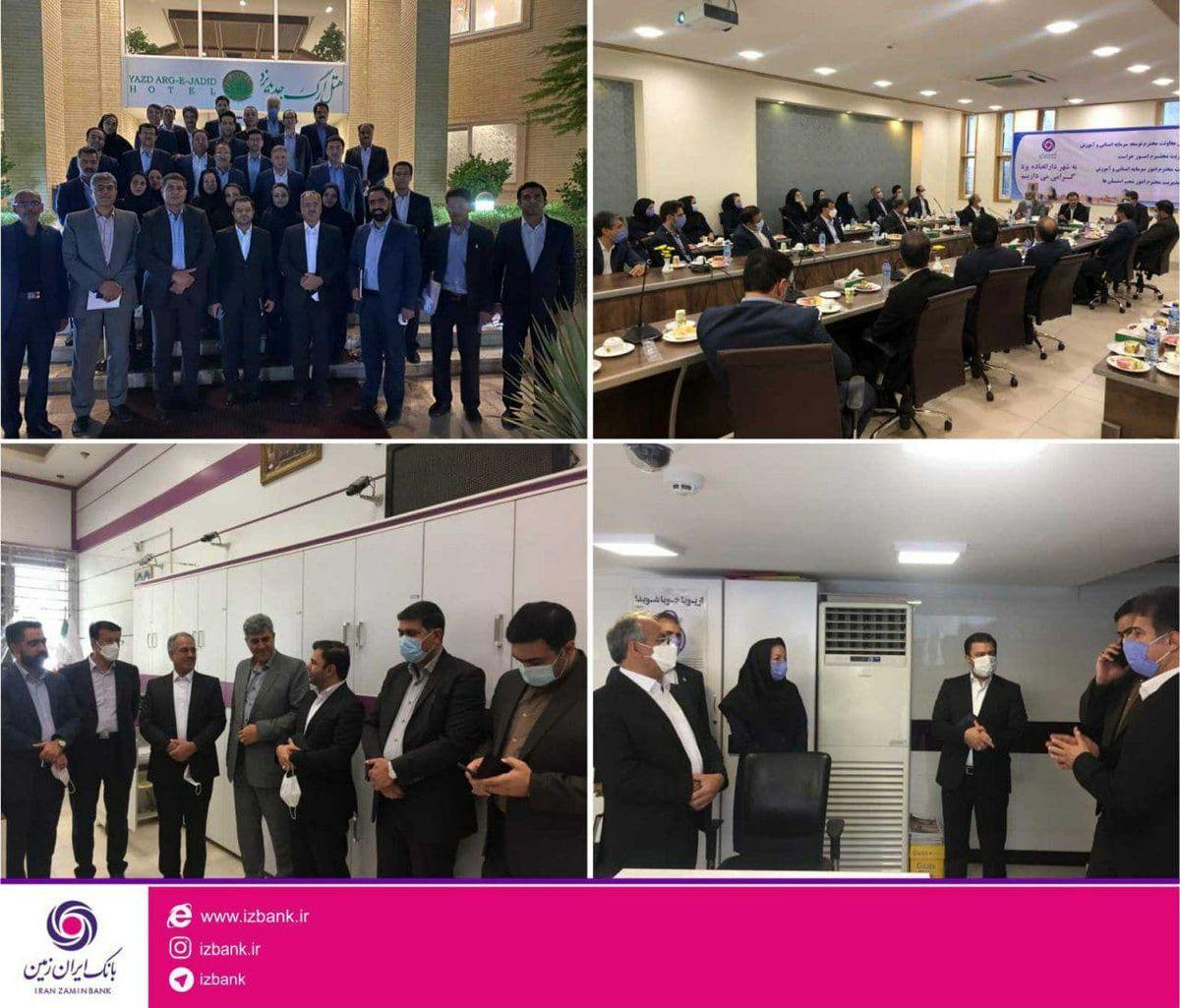 بازدید معاون توسعه سرمایه انسانی و پشتیبانی از مدیریت شعب استان یزد بانک ایران زمین