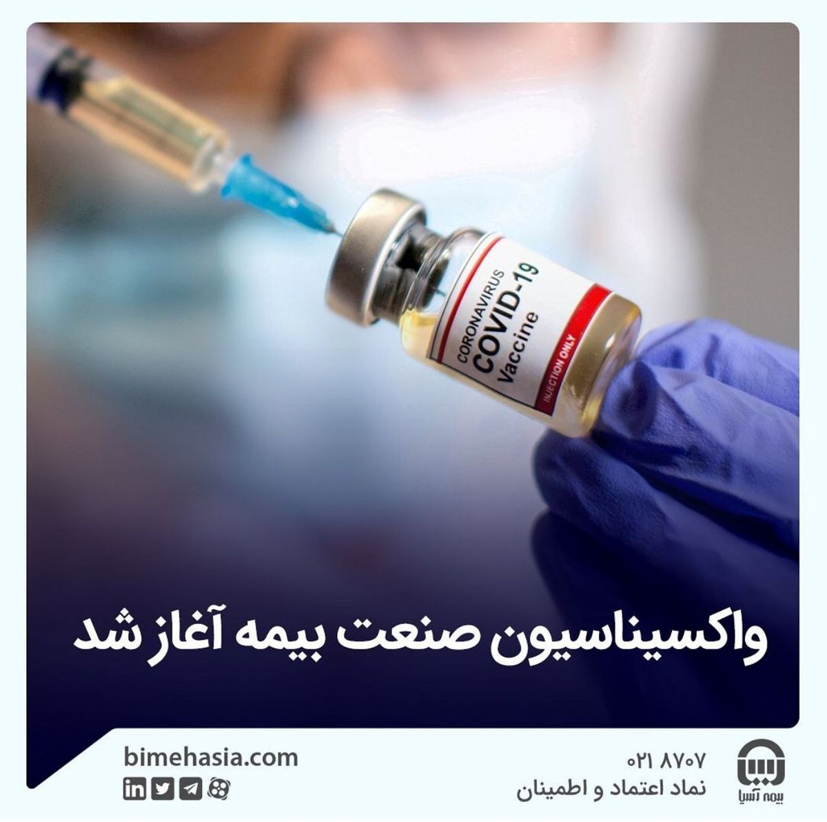 واکسیناسیون صنعت بیمه آغاز شد