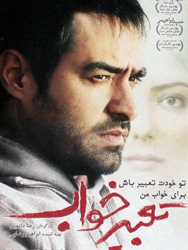 شهاب حسینی در فیلم تعبیر خواب