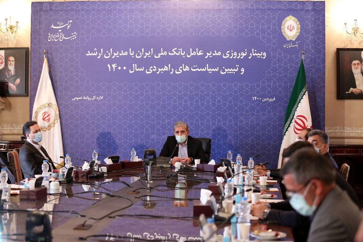 اهداف بانک ملی ایران به سرعت در حال تحقق است