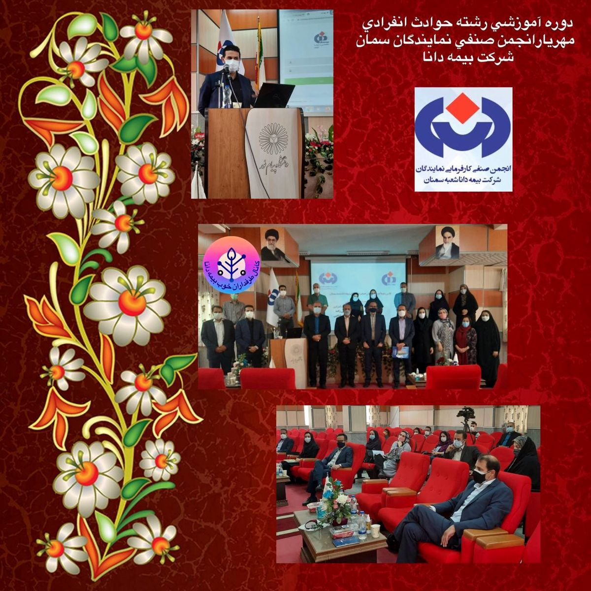 برگزاری اولین دوره آموزشی انجمن صنفی نمایندگان سمنان شرکت بیمه دانا