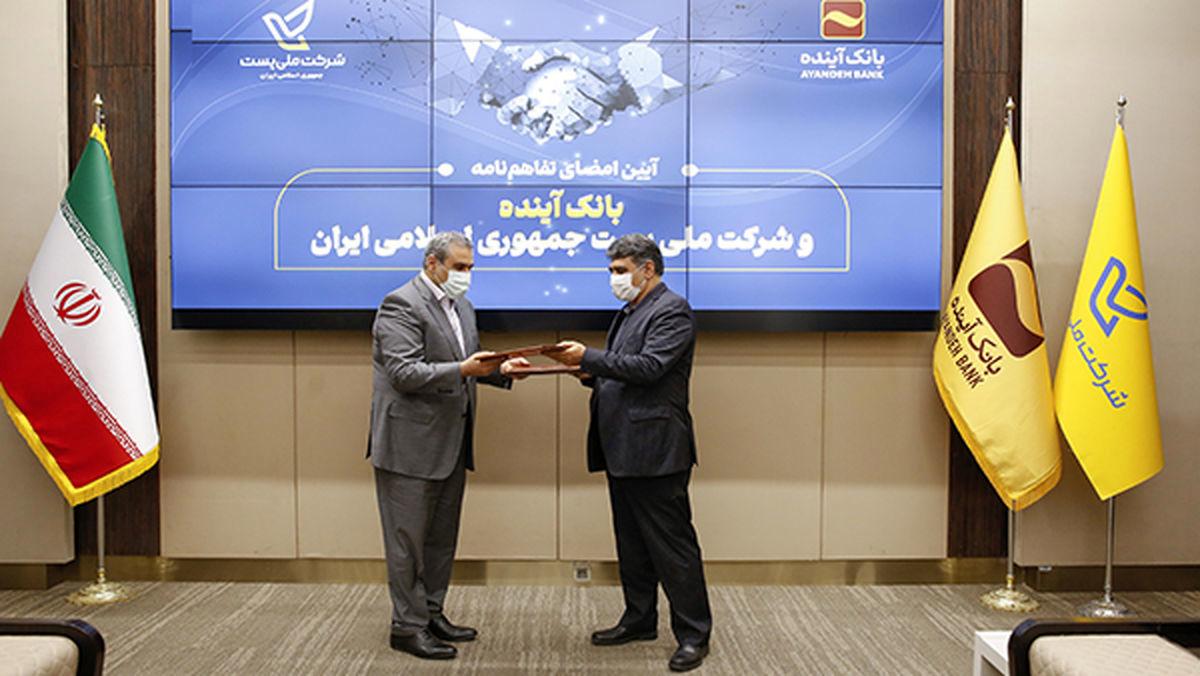 بانک آینده و شرکت ملی پست ج.ا.ایران تفاهم نامه همکاری امضاء کردند