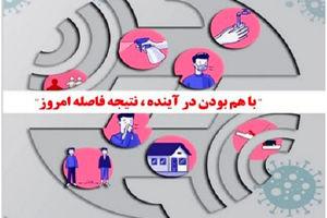 تمدید دورکاری دو هفته ای مجموعه شرکت مخابرات ایران به شرط حضور حداکثر ۵۰ درصد کارکنان