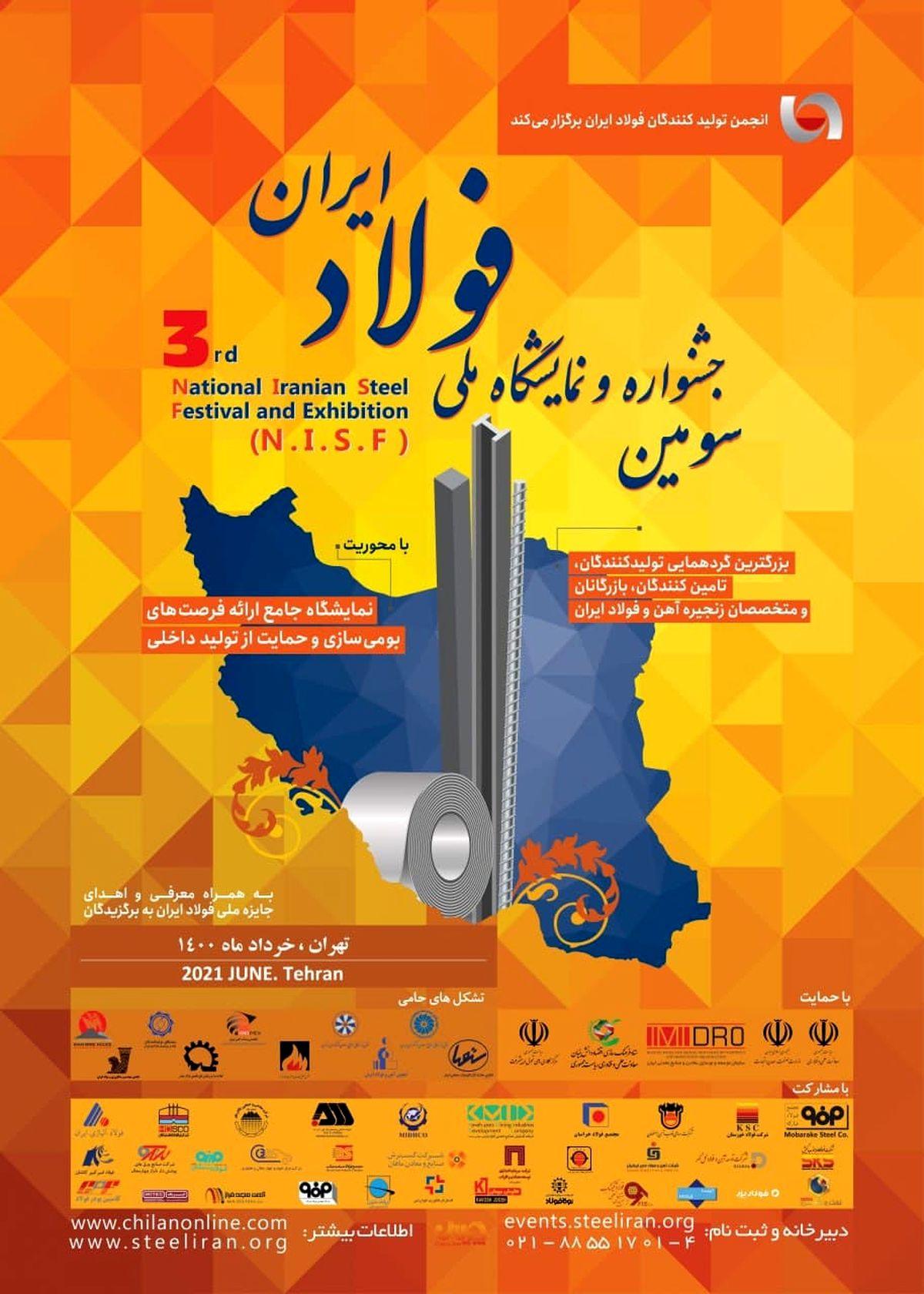 سومین جشنواره و نمایشگاه ملی فولاد ایران در خردادماه ۱۴۰۰ برگزار میشود