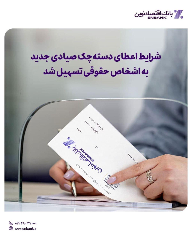 شرایط اعطای دستهچک صیادی جدید به اشخاص حقوقی تسهیل شد