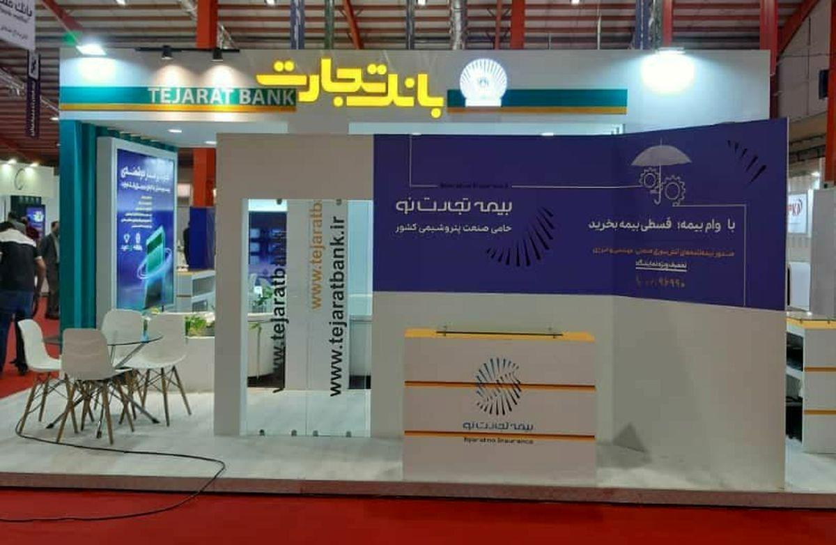 حضورپررنگ بیمه تجارتنو در نمایشگاه حمایت از شرکت های منطقه ماهشهر